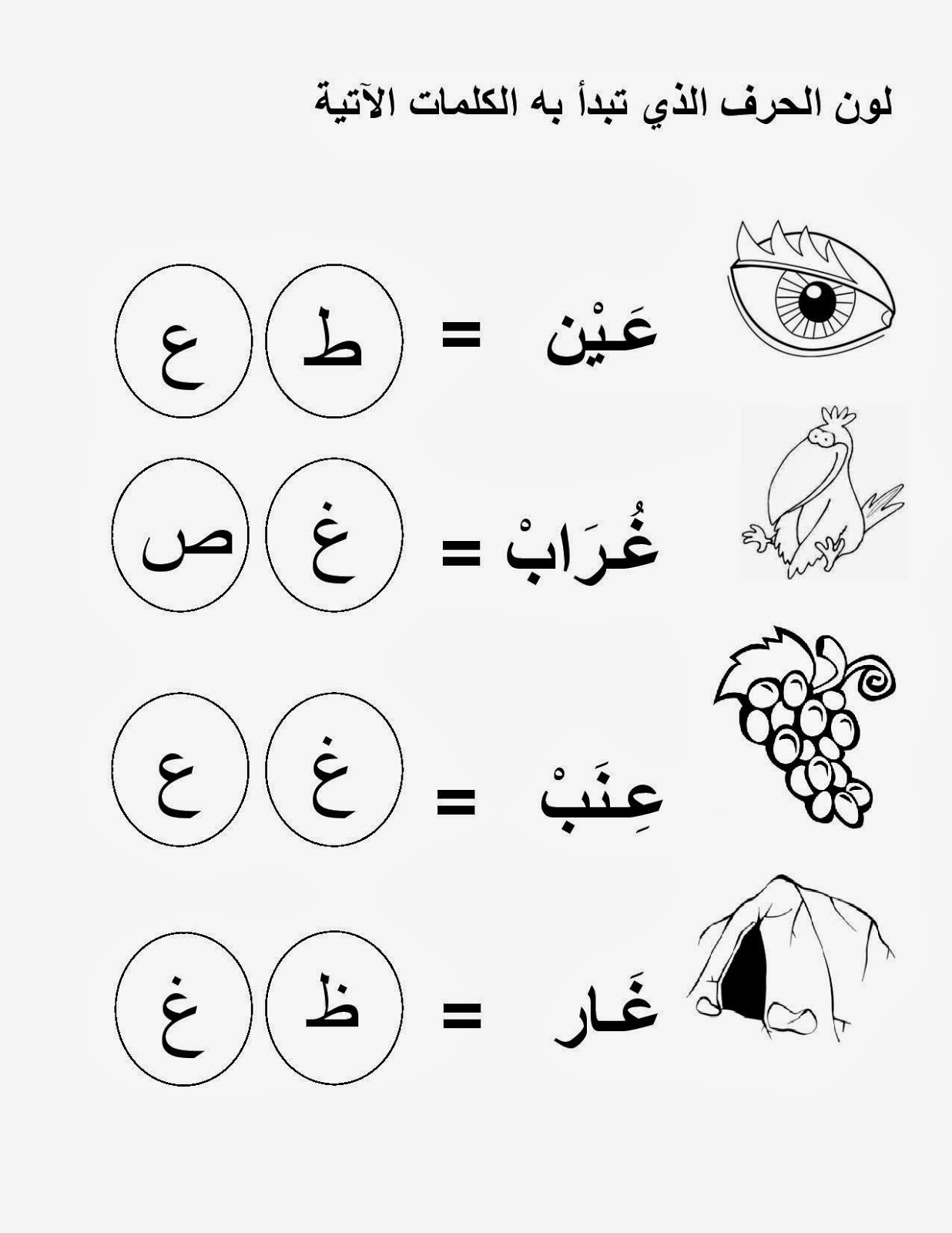 Arabic Worksheets for Kindergarten